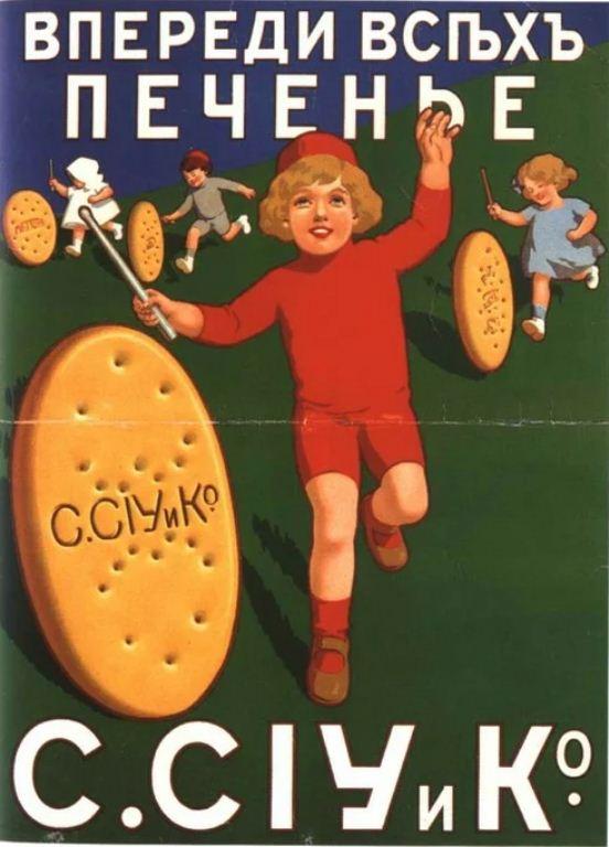 старая реклама в россии (6)
