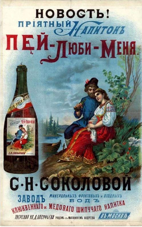 старая реклама в россии (7)