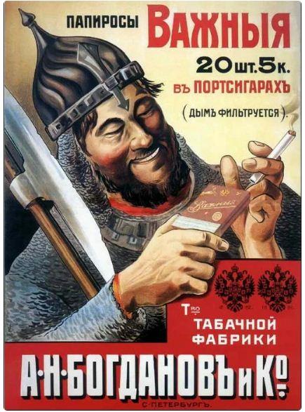 старая реклама в россии (8)
