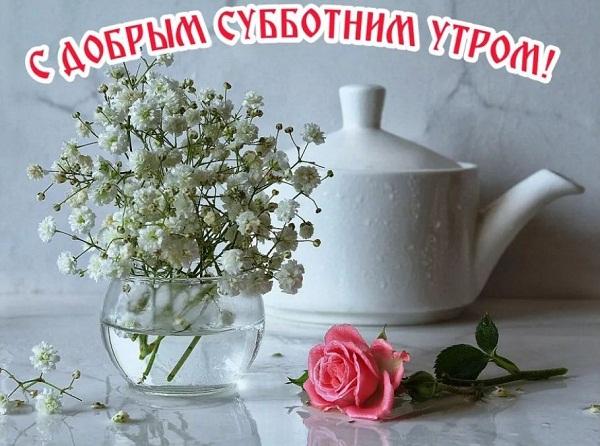 Суббота доброе утро картинки (11)
