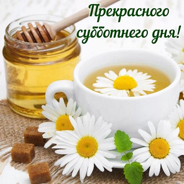 Суббота доброе утро картинки (12)