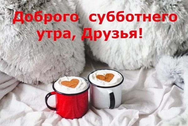 Суббота доброе утро картинки (15)