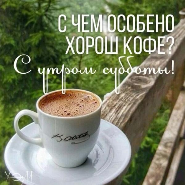 Суббота доброе утро картинки (3)