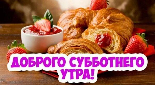 Суббота доброе утро картинки (4)
