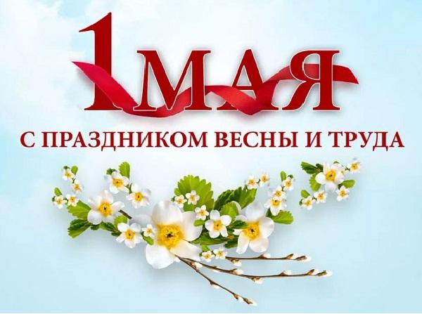 Поздравления с 1 мая в стихах б