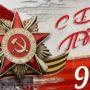 Поздравления с днем Победы — 9 мая в прозе