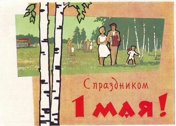 прикольные картинки 1 мая (10)