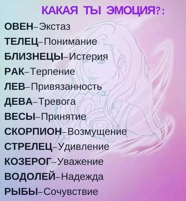 самые умные знаки зодиака (2)