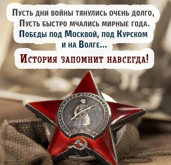 Прикольные поздравления с Днем Победы 9 мая Б