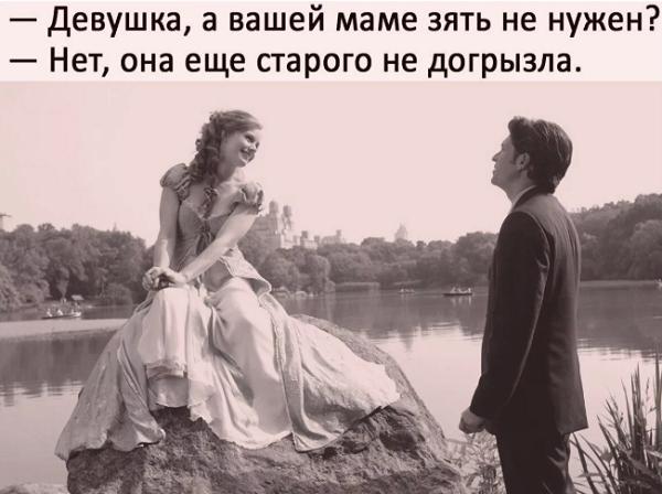 прикольный анекдот про любовь и отношения быт