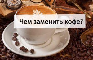 альтернатива кофеину