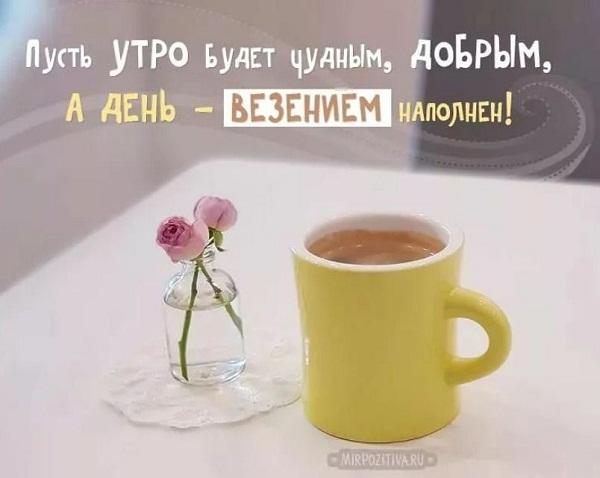 пожелания доброго утра б (2)