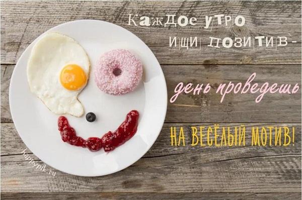 пожелания доброго утра б (3)