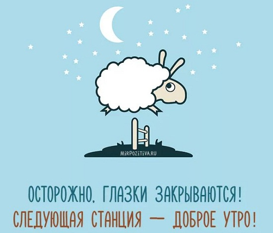 пожелания спокойной ночи б (2)