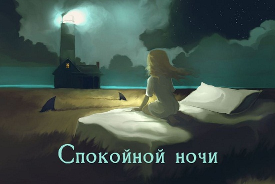 пожелания спокойной ночи б (3)