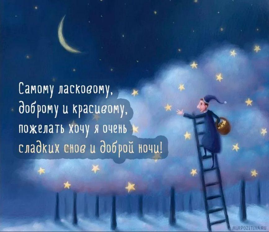 пожелания спокойной ночи б (5)