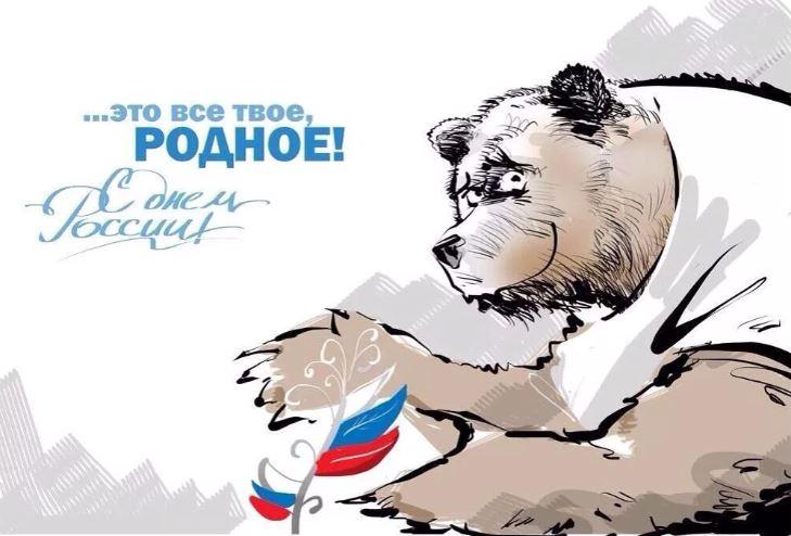 с днем россии поздравления картинки прикольные