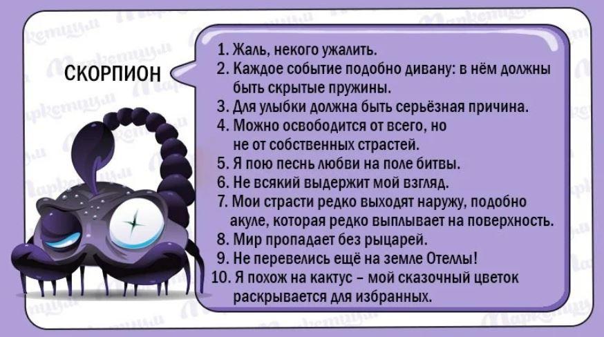 тайны знаков зодиака скорпион (2)