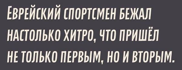 анекдоты из россии свежие ан б