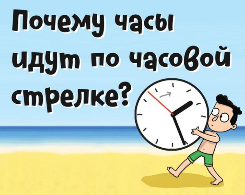 интересные факты о часах (2)