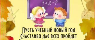 начало учебного года б (5)