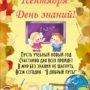 1 сентября: самые лучшие поздравления с Днем Знаний
