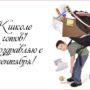 С началом учебного года: поздравления с 1 сентября (День знаний)
