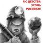 День шахтера: 16 самых прикольных поздравлений