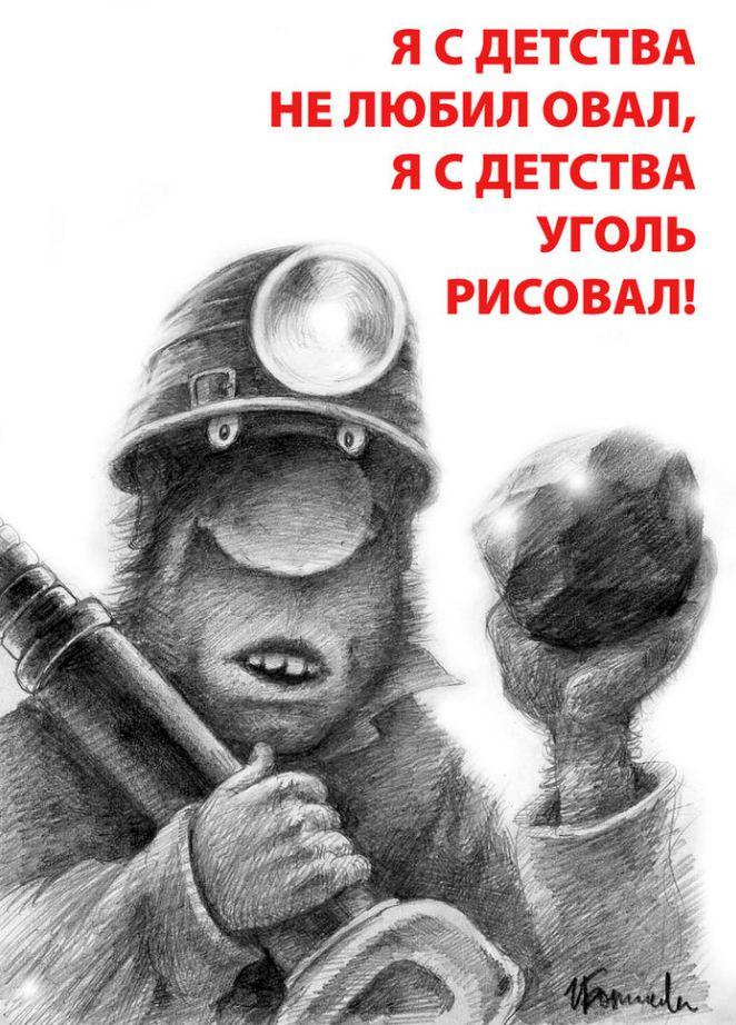 поздравления с днем шахтера (5)