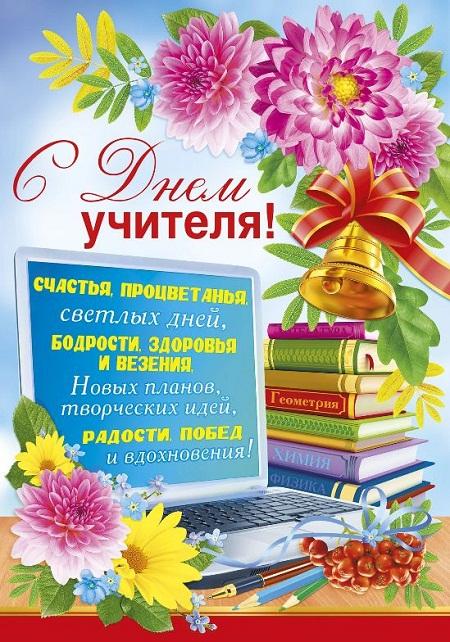 день учителя картинки поздравления (12)