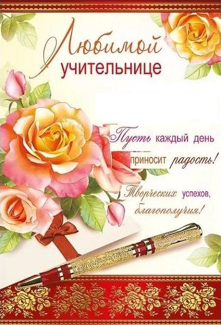 картинки на день учителя красивые (6)