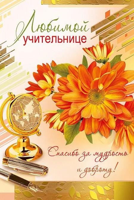 картинки на день учителя красивые