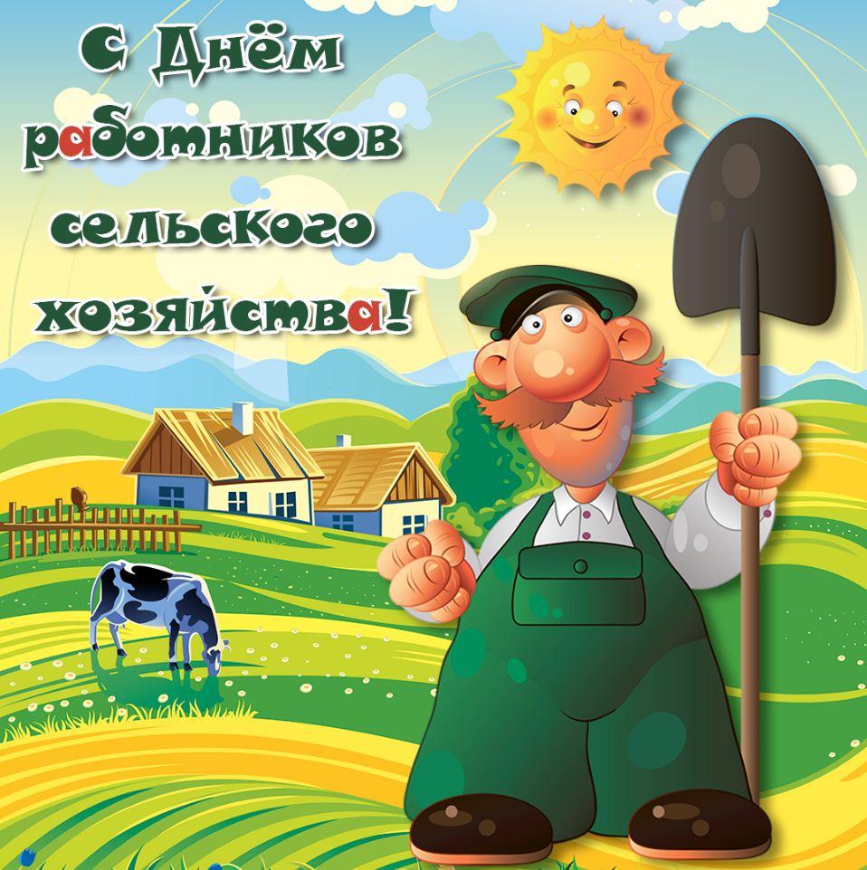 поздравления с днем сельского хозяйства б