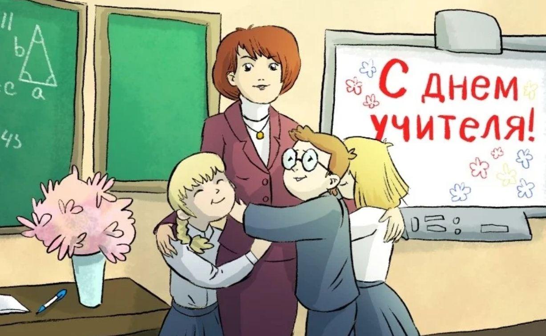 с днём учителя б