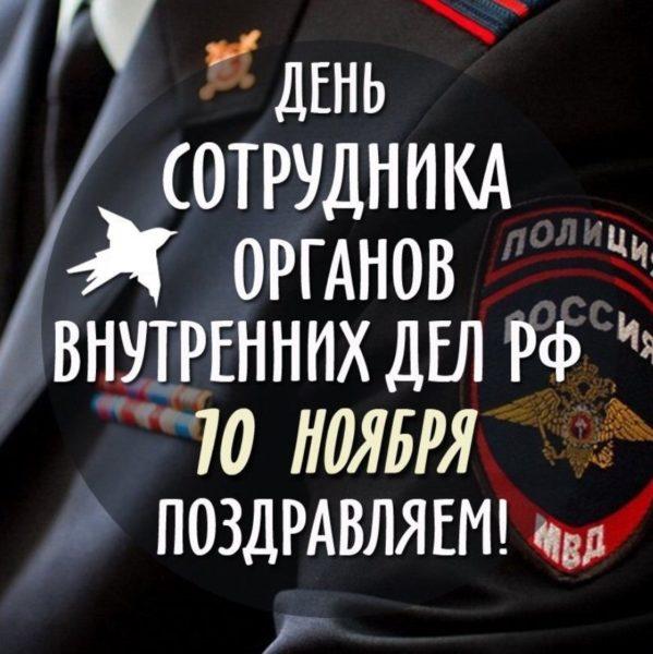 день полиции поздравления Б (2)