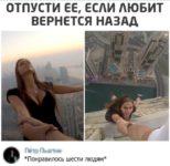 Фото с комментариями (15)