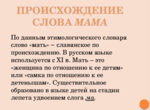 происхождение слова мама
