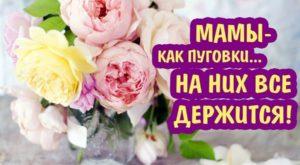 Стихи про маму (3)