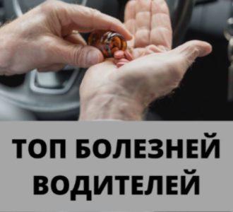 болезни водителей 1