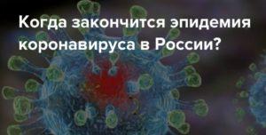 Когда закончится пандемия коронавируса