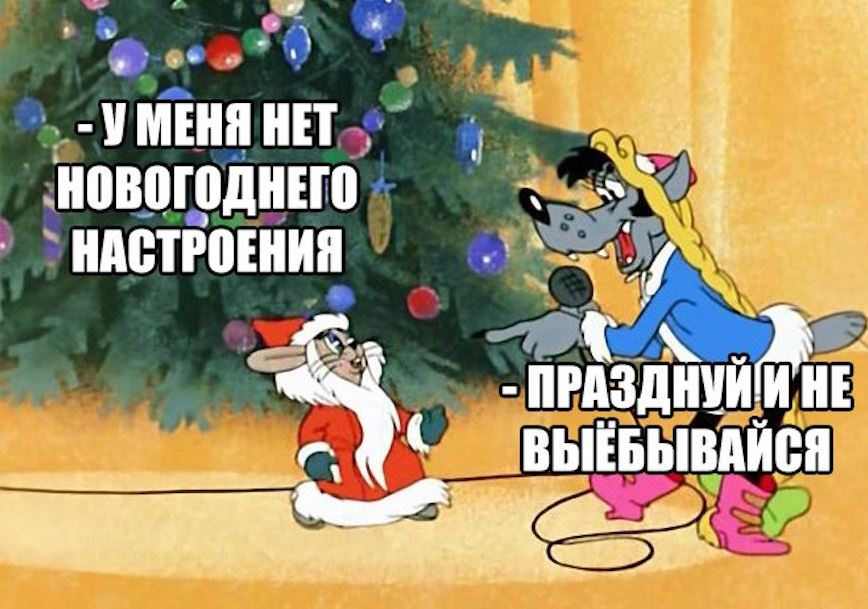 нет новогоднего настроения (2)