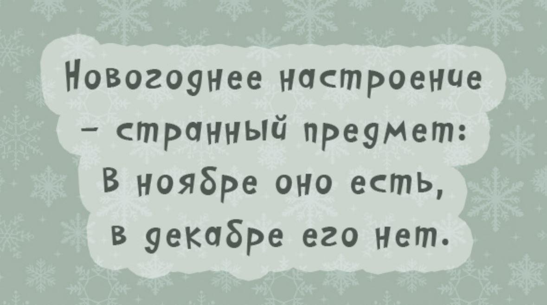 нет новогоднего настроения (4)