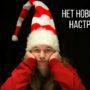 Нет новогоднего настроения? 8 полезных советов и оно появится