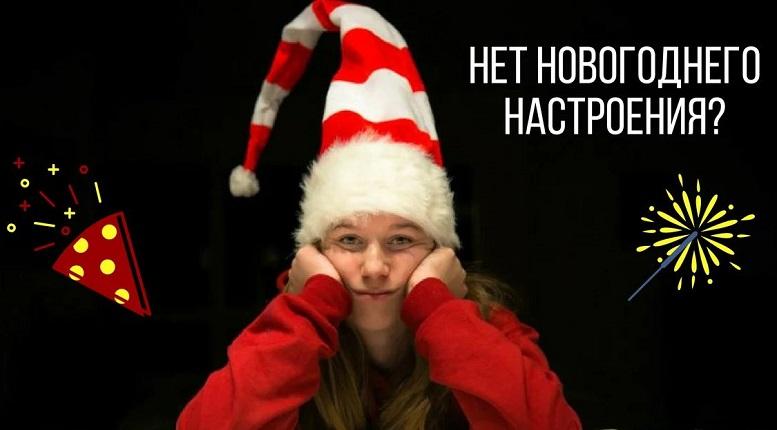 нет новогоднего настроения