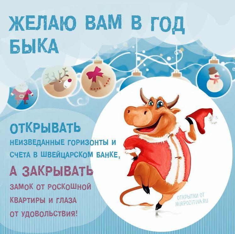 новогодние пожелания Б (2)