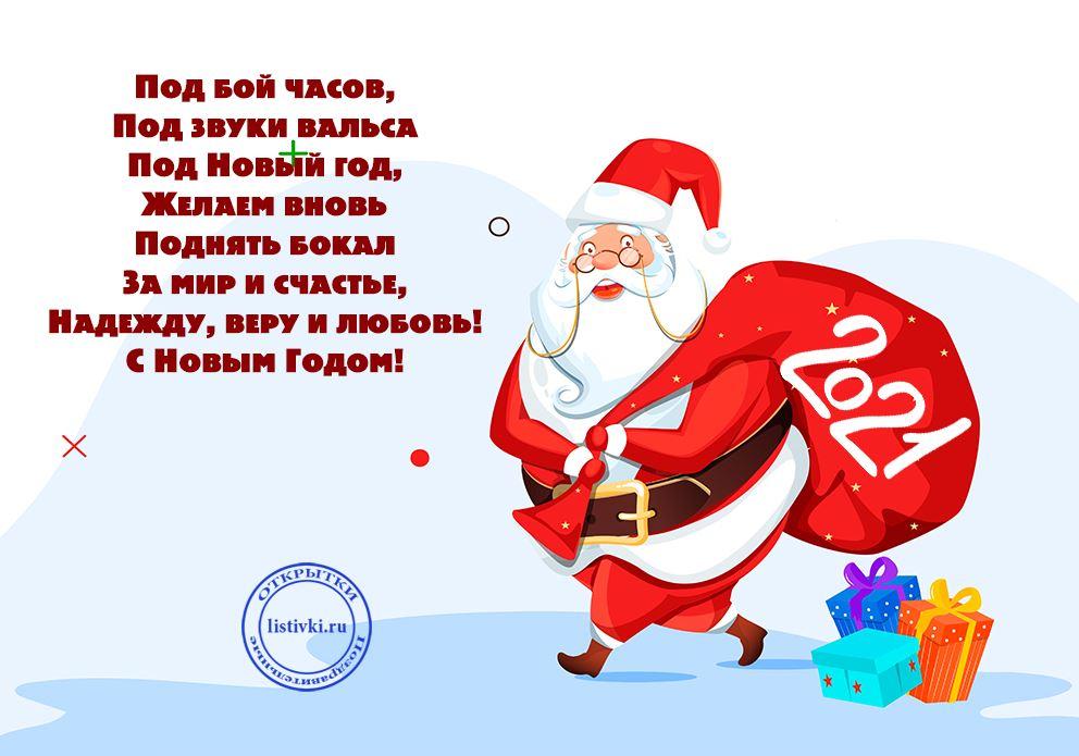 новогодние пожелания КОМ Б