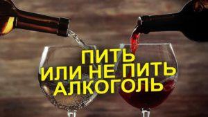 польза алкоголя