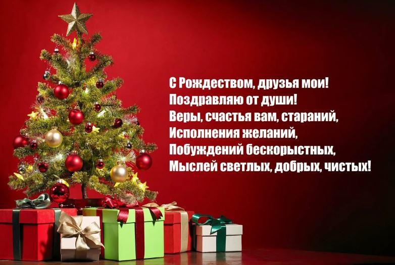 поздравления с рождеством б (3)