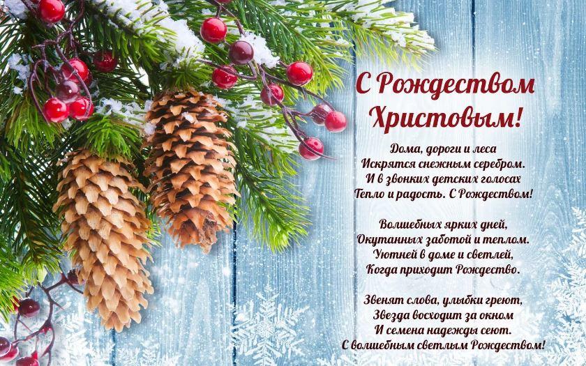 поздравления с рождеством б (4)