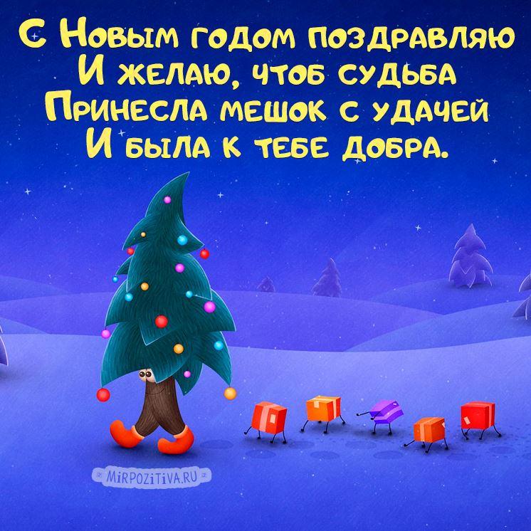 поздравления с новым годом б (2)